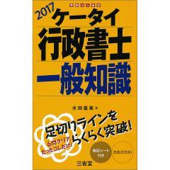 ケータイ行政書士一般知識 2017/水田嘉美