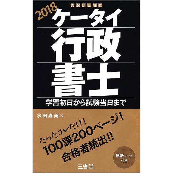 ケータイ行政書士 学習初日から試験当日まで 2018/水田嘉美