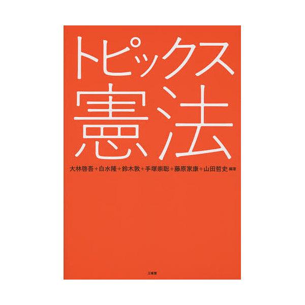 トピックス憲法/大林啓吾/白水隆/鈴木敦