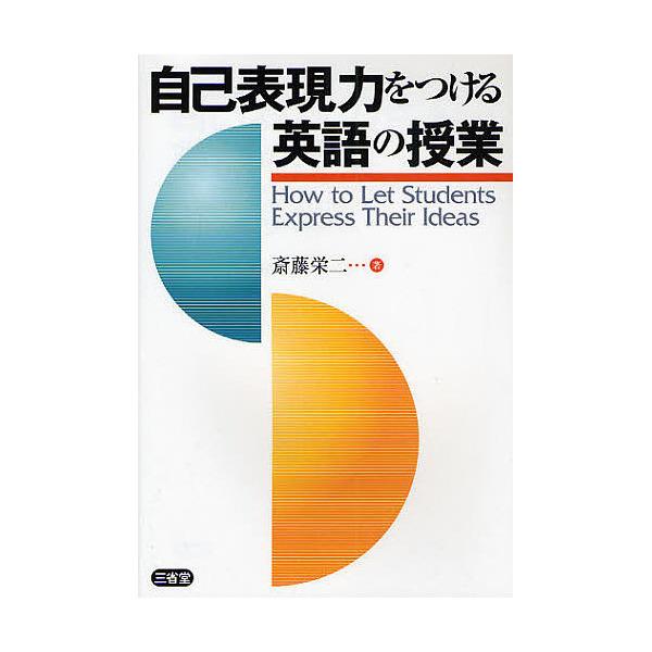 自己表現力をつける英語の授業/斎藤栄二