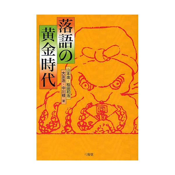 落語の黄金時代/山本進/稲田和浩/大友浩