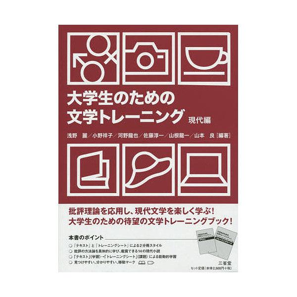 大学生のための文学トレーニング 現代編/浅野麗/小野祥子/河野龍也
