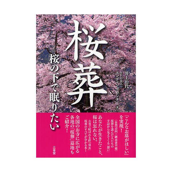 桜葬 桜の下で眠りたい/井上治代/エンディングセンター