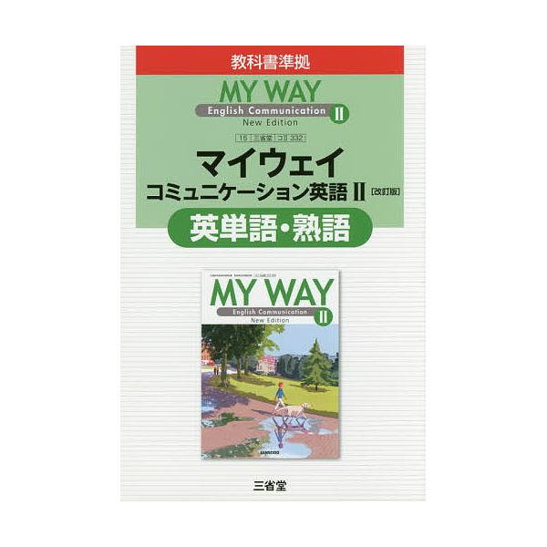 三省堂版332マイウェイC2英単語・熟語