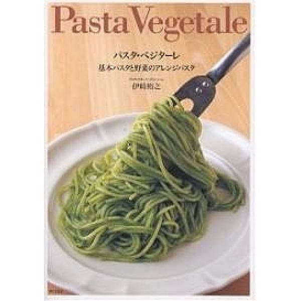 パスタ・ベジターレ 基本パスタと野菜のアレンジパスタ/伊崎裕之/レシピ