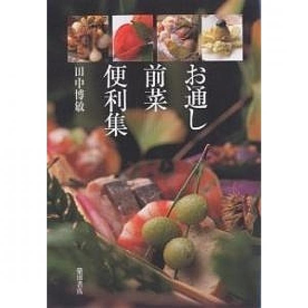 お通し前菜便利集/田中博敏/レシピ