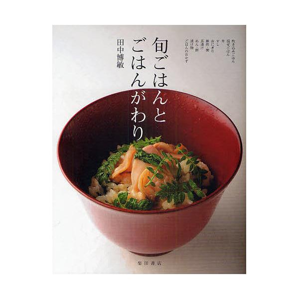 旬ごはんとごはんがわり/田中博敏/レシピ