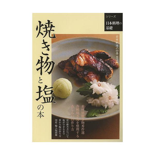 焼き物と塩の本/日本料理の四季編集部/レシピ