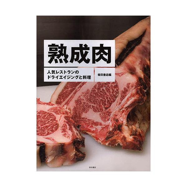 熟成肉 人気レストランのドライエイジングと料理/柴田書店/レシピ