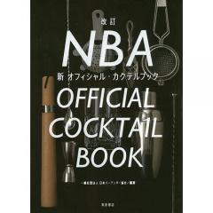 NBA新オフィシャル・カクテルブック/日本バーテンダー協会