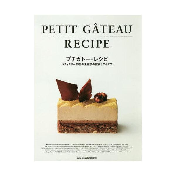 プチガトー・レシピ パティスリー35店の生菓子の技術とアイデア/cafe‐sweets編集部/レシピ