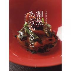 割烹あらかると お値打ち和食の一品料理/柴田書店/レシピ