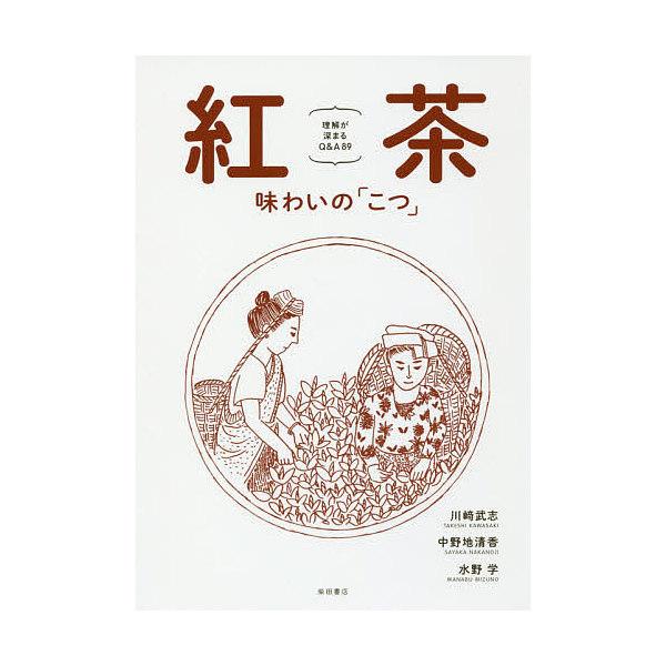 紅茶 味わいの「こつ」 理解が深まるQ&A89/川崎武志/中野地清香/水野学