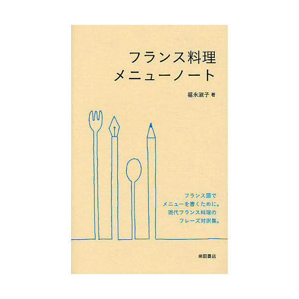 フランス料理メニューノート/福永淑子/レシピ