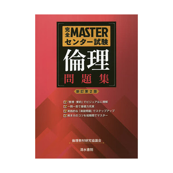 完全MASTERセンター試験倫理問題集/倫理教材研究協議会