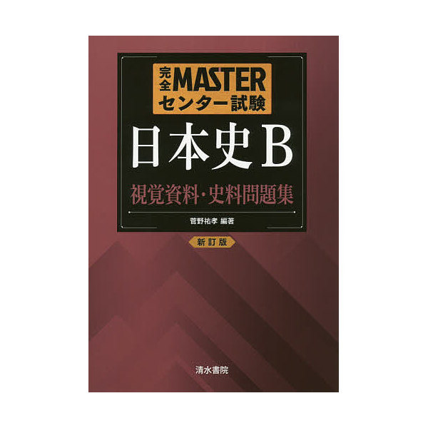 完全MASTERセンター試験日本史B視覚資料・史料問題集/菅野祐孝