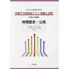 基礎学力到達度テスト問題と詳解地理歴史・公民 日本大学付属高等学校等 平成30年度版