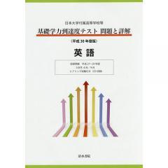 基礎学力到達度テスト問題と詳解英語 日本大学付属高等学校等 平成30年度版