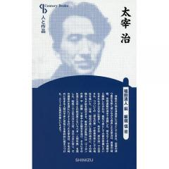 太宰治 新装版/板垣信/福田清人