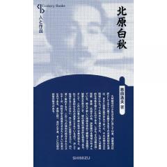 北原白秋 新装版/恩田逸夫