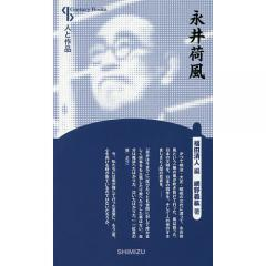 永井荷風 新装版/網野義紘/福田清人