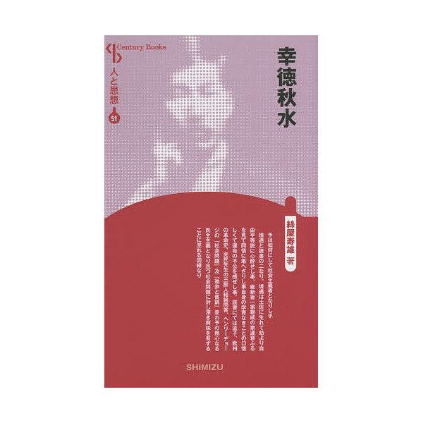 LOHACO - 幸徳秋水 新装版/絲屋...