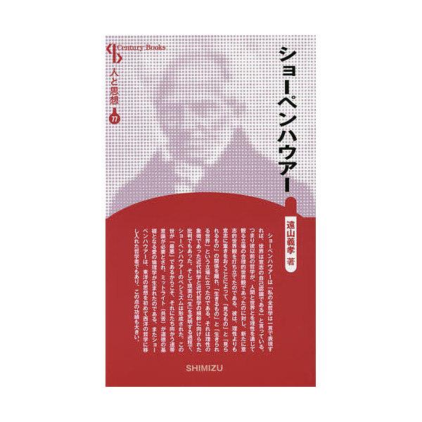 ショーペンハウアー 新装版/遠山義孝