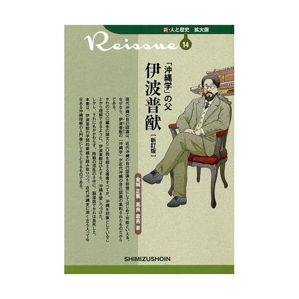 「沖縄学」の父伊波普猷/金城正篤/高良倉吉