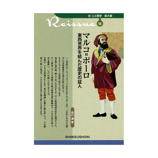 マルコ=ポーロ 東西世界を結んだ歴史の証人/佐口透