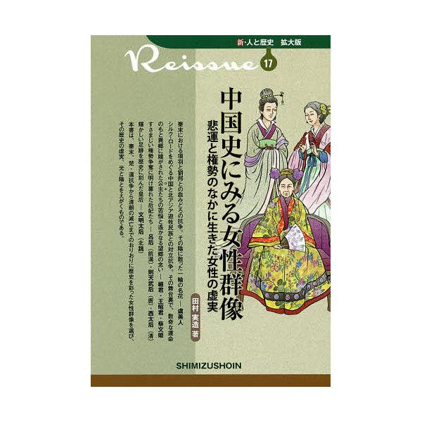 中国史にみる女性群像 悲運と権勢のなかに生きた女性の虚実/田村実造