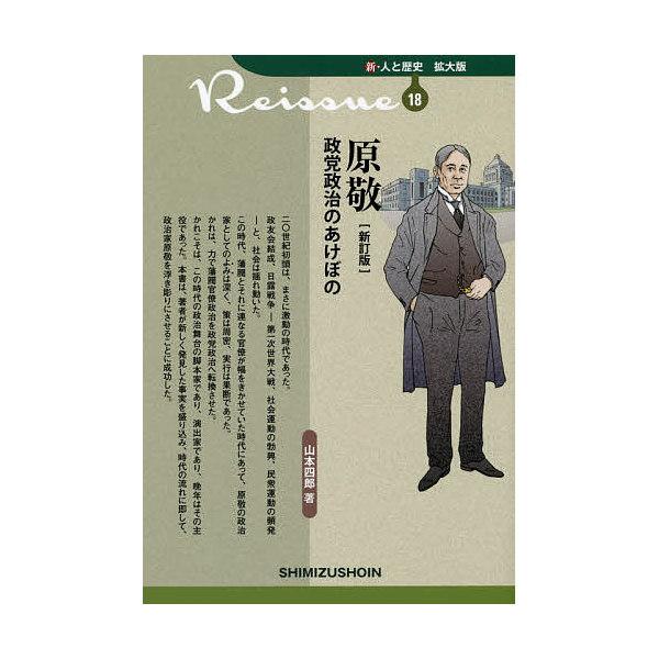 原敬 政党政治のあけぼの/山本四郎