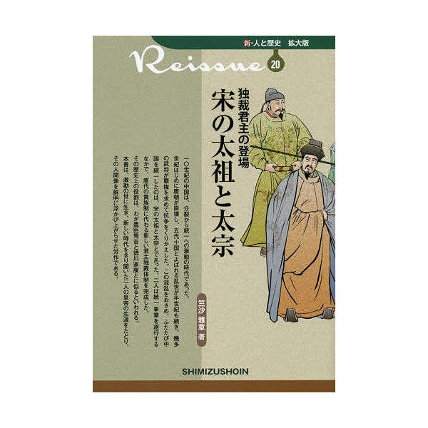 独裁君主の登場 宋の太祖と太宗/竺沙雅章