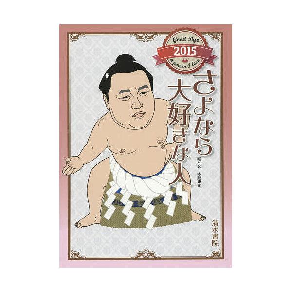 さよなら大好きな人 2015/本間康司