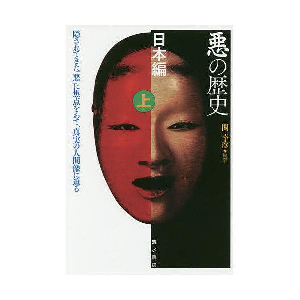悪の歴史 隠されてきた「悪」に焦点をあて、真実の人間像に迫る 日本編上/関幸彦