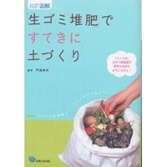 「生ゴミ堆肥」ですてきに土づくり 「カドタ式」土のう袋堆肥で植物も地球もよろこぶ土に!/門田幸代