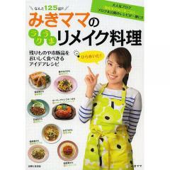 みきママのラクうまリメイク料理/みきママ/レシピ