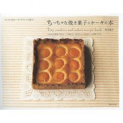 ちっちゃな焼き菓子とケーキの本 15cmの角型で作る、「つまんで、ぱくりっ」のかわいいお菓子たち/黒川愉子/レシピ