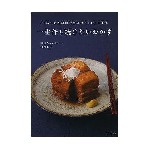 一生作り続けたいおかず 50年の名門料理教室のベストレシピ150/田中伶子/レシピ