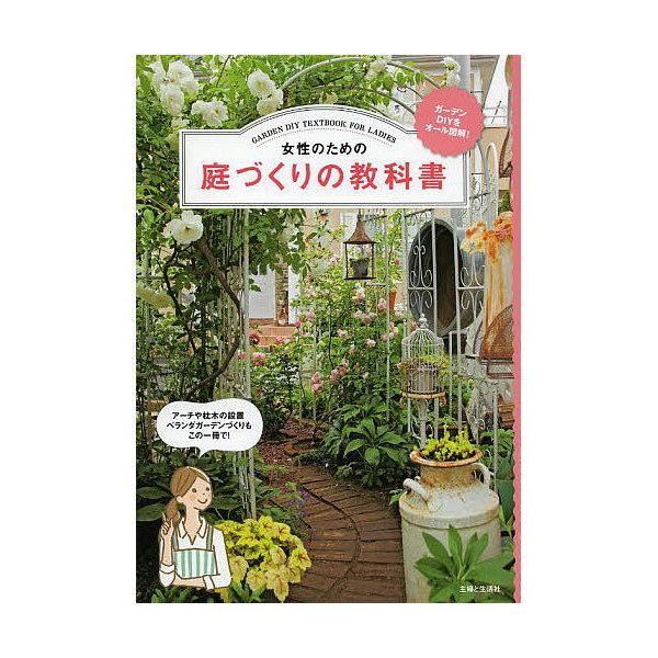女性のための庭づくりの教科書