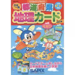都道府県地理カード 小学3~6年生/サピックス小学部