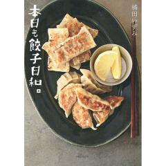 本日も餃子日和。/橘田いずみ/レシピ