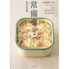 常備菜 2/飛田和緒/レシピ