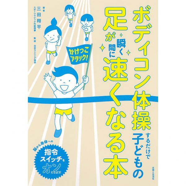 ボディコン体操するだけで子どもの足が瞬く間に速くなる本 脳から身体への指令スイッチをオンにしよう!/三田翔平/日本ランニング協会