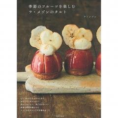 季節のフルーツを楽しむラ・メゾンのタルト/ラ・メゾン/レシピ