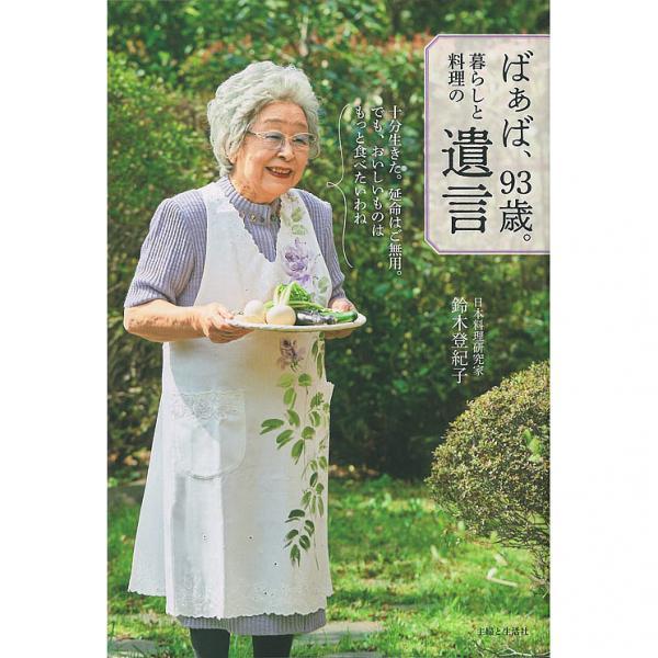 ばぁば、93歳。暮らしと料理の遺言/鈴木登紀子