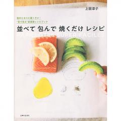 並べて包んで焼くだけレシピ PAPILLOTES SUPER FACILES/上田淳子/レシピ