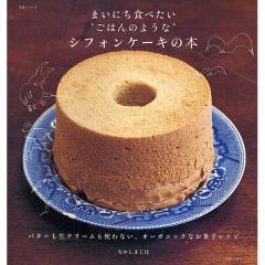 """まいにち食べたい""""ごはんのような""""シフォンケーキの本 バターも生クリームも使わない、オーガニックなお菓子レシピ/なかしましほ/レシピ"""