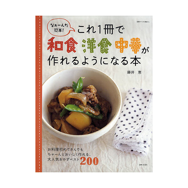これ一冊で和食洋食中華が作れるようになる本 なぁーんだ簡単! お料理初めてさんでもちゃーんとおいしく作れる、大人気おかずベスト200/藤井恵