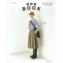 普段着BOOK/香菜子