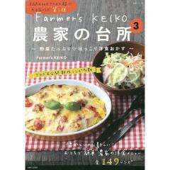 Farmer's KEIKO農家の台所 3/Farmer'sKEIKO/レシピ
